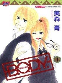 B.O.D.Y. édition simple