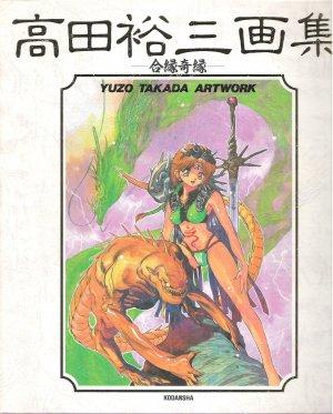 Yuzo Takada artwork (AiEN KiEN) édition Japonaise