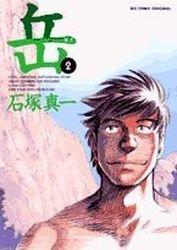 couverture, jaquette Vertical 2  (Shogakukan)