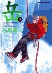 couverture, jaquette Vertical 3  (Shogakukan)