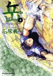 couverture, jaquette Vertical 4  (Shogakukan) Manga