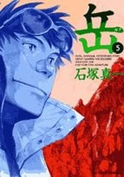 couverture, jaquette Vertical 5  (Shogakukan) Manga
