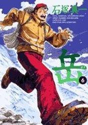 couverture, jaquette Vertical 6  (Shogakukan)
