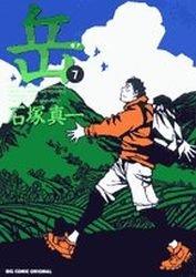 couverture, jaquette Vertical 7  (Shogakukan)