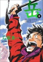 couverture, jaquette Vertical 8  (Shogakukan)