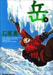 couverture, jaquette Vertical 9  (Shogakukan)