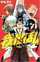 couverture, jaquette Gamaran 7  (Kodansha)