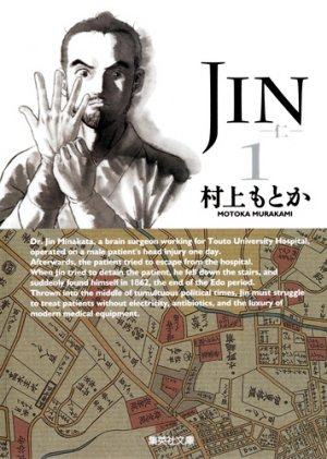 Jin édition Bunko