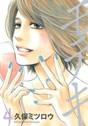 couverture, jaquette Moteki 4  (Kodansha)