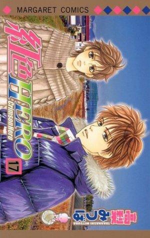 couverture, jaquette Crimson Hero 17  (Shueisha)
