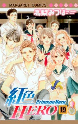 couverture, jaquette Crimson Hero 19  (Shueisha)