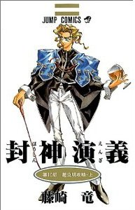 couverture, jaquette Hoshin 10  (Shueisha)