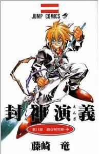 couverture, jaquette Hoshin 11  (Shueisha)
