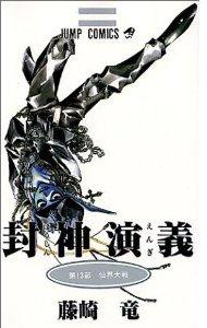 couverture, jaquette Hoshin 13  (Shueisha)