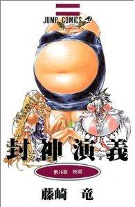 couverture, jaquette Hoshin 16  (Shueisha)