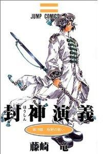 couverture, jaquette Hoshin 19  (Shueisha)