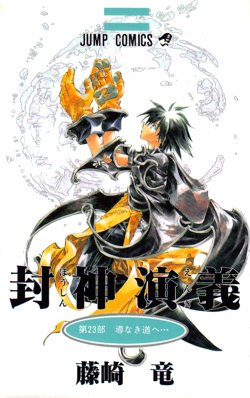 couverture, jaquette Hoshin 23  (Shueisha)