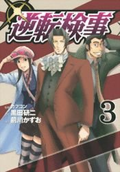 couverture, jaquette Ace Attorney Investigations 3  (Kodansha) Manga