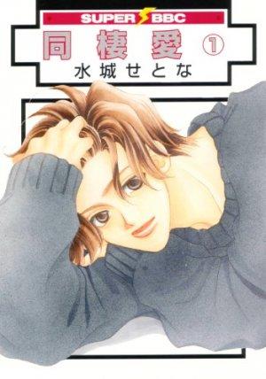 Dôseiai édition 2ème Edition