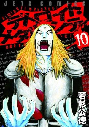 couverture, jaquette Detroit Metal City 10  (Hakusensha)