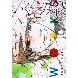 Ryo Ikuemi - Works édition simple