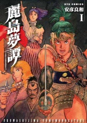 Uruwashijima Yume Monogatari édition simple