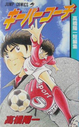 couverture, jaquette Keeper Coach   (Shueisha) Manga