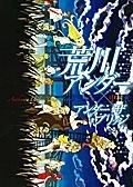 Arakawa Under the Bridge - Fanbook édition Jp