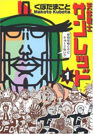 couverture, jaquette Tentai Senshi Sunred 1  (Square enix)