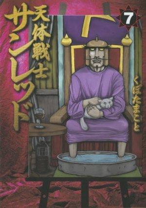 couverture, jaquette Tentai Senshi Sunred 7  (Square enix)