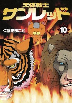 couverture, jaquette Tentai Senshi Sunred 10  (Square enix)