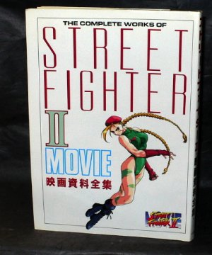 The complete works of Street Fighter II Movie édition The complete works of Street Fighter II Movie