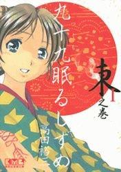 Tsukumo Nemuru Shizume - Meiji Jûnana Nen Hen édition Bunko