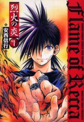 Flame of Recca édition Deluxe