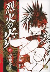Flame of Recca édition Bunko