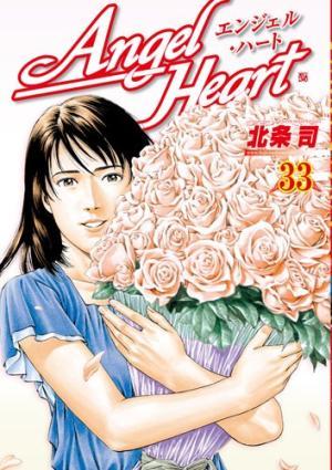 couverture, jaquette Angel Heart 33  (Coamix)
