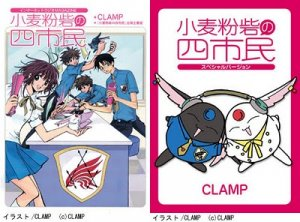 couverture, jaquette CLAMP Internet Radio Magazine Komugiko Toride no Yonshimin   (Editeur JP inconnu (Manga)) Magazine