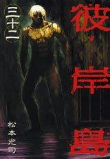 couverture, jaquette Higanjima 32  (Kodansha)