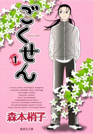 Gokusen édition Bunko