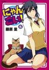 Nyan Koi ! 5 Manga