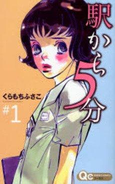 Eki Kara 5 Fun édition Japonaise