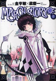 couverture, jaquette March Story 2  (Shogakukan)