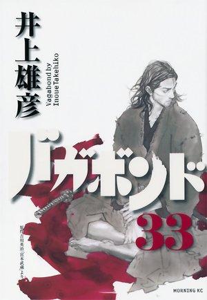 couverture, jaquette Vagabond 33  (Kodansha)