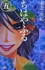 Chihayafuru # 5