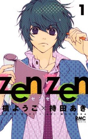 Zen Zen 1 Manga