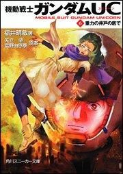 Kidou Senshi Gundam UC Kadokawa Sneaker Bunko 6 Roman