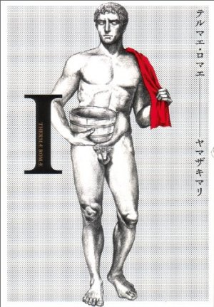 couverture, jaquette Thermae Romae 1  (Enterbrain) Manga