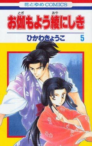 Otogi Moyou Ayanishiki 5
