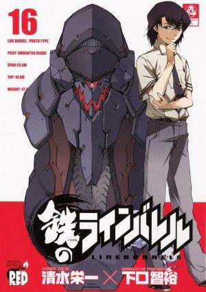 couverture, jaquette Kurogane no Linebarrels 16  (Akita shoten)