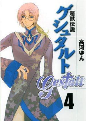 couverture, jaquette Gestalt 4  (Ichijinsha)